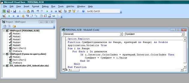 Рис. 11. Программный код