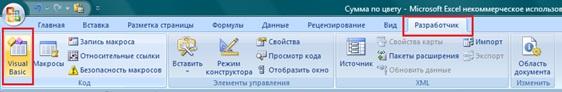 Рис. 5. Запуск Visual Basic