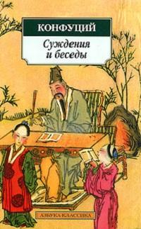 Конфуций. Суждения и беседы. Обложка