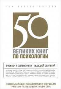 Батлер-Боудон. 50 великих книг по психологии. Обложка