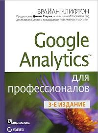 Клифтон. Google Analytics для профессионалов. Обложка