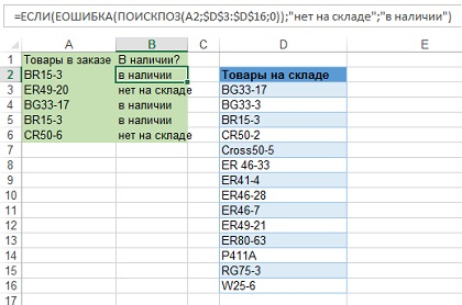 Рис. 5.10. Использование ПОИСКПОЗ для определения, присутствует ли элемент в списке