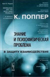 Карл Поппер. Знание и психофизическая проблема. Обложка