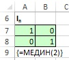 Рис. 18.12. Функция массива МЕДИН, появившаяся в Excel 2013