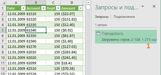 Ris. 10. Zagruzka zaprosa v Tablitsu na list Excel