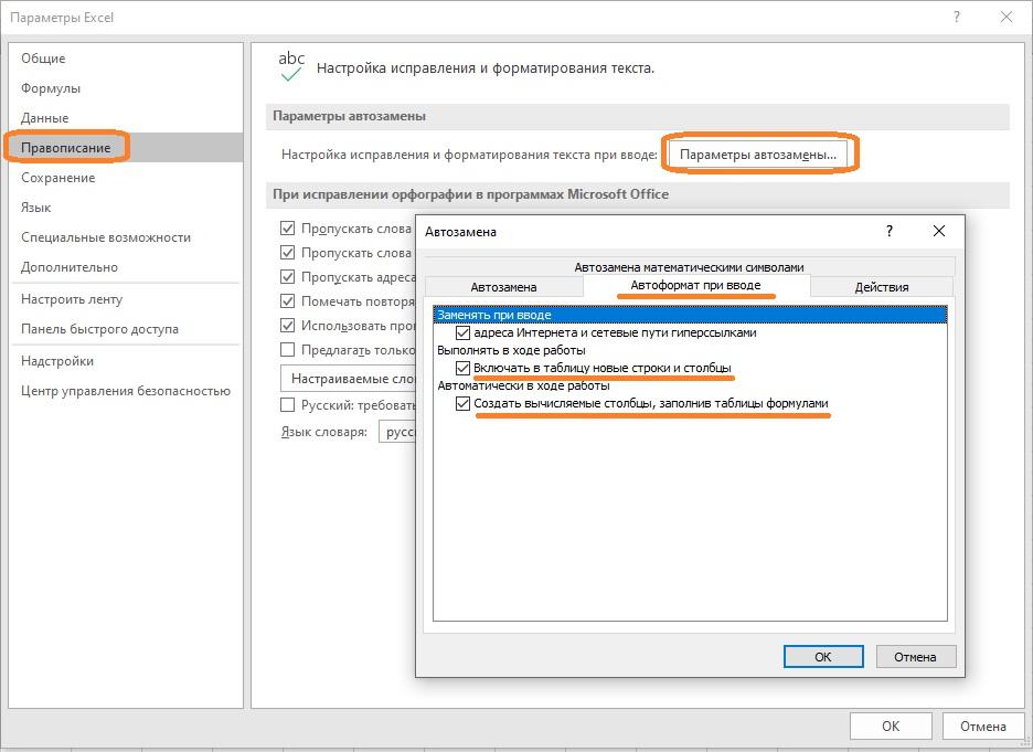 Ris. 3.6. Parametry Excel dlya upravleniya povedeniem Tablits po umolchaniyu