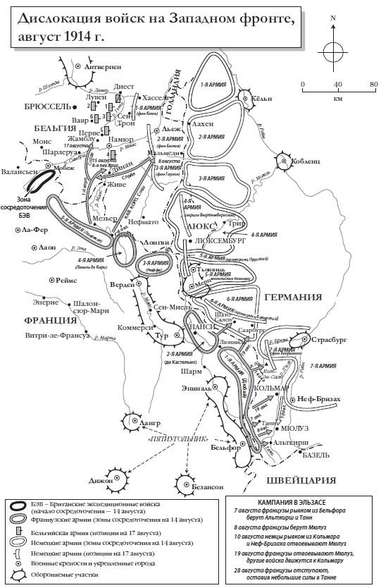 Ris. 1. Dislokatsiya vojsk na Zapadnom fronte avgust 1914 g