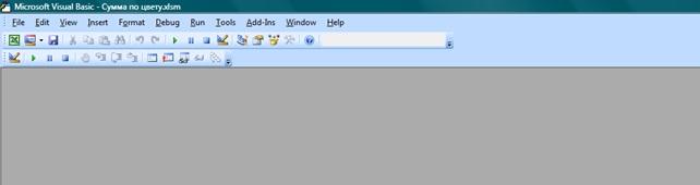 Рис. 7. Если окна VBAProject нет на экране