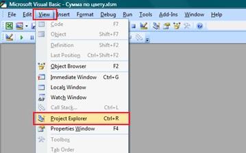 Рис. 8. Щелкните на меню View - Project Explorer