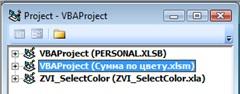 Рис. 9. Выбор файла для хранения кода VBA