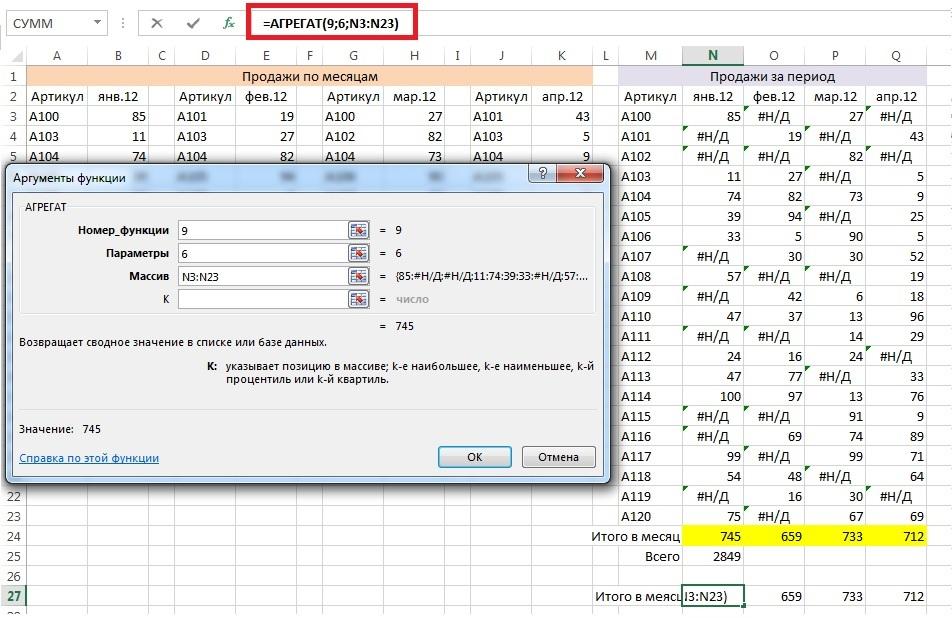 excel формула если применение в диапазоне