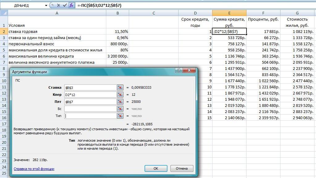 В Excel для расчета