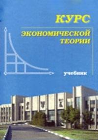 Чепурин м. Н. , киселева е. А. (ред. ) курс экономической теории [djvu.