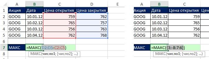 Рис. 7.1. Выделите массив (слева), и, нажав F9, получите результирующий массив констант