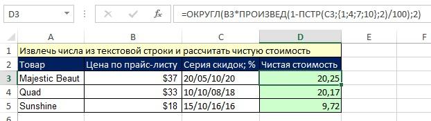 Рис. 7.24. Формула для вычисления чистой стоимости
