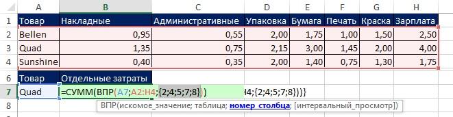 Рис. 7.29. Поместите в аргумент номер_столбца функции ВПР массив констант номеров столбцов