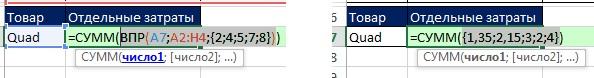 Рис. 7.30. Так как аргумент номер_столбца содержит пять элементов, функция ВПР вернет пять значений