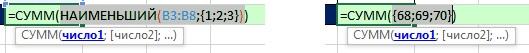 Рис. 7.7. Функция НАИМЕНЬШИЙ возвращает три наименьших значения, исключая «лишние» 70