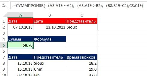 Рис. 10.26. СУММПРОИЗВ требует, чтобы операторы сравнения были размещены в аргументе