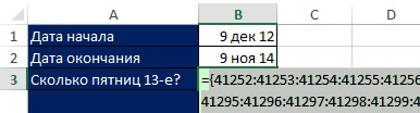Рис. 10.31. Формула ДВССЫЛ() возвращает массив, заполненный датами