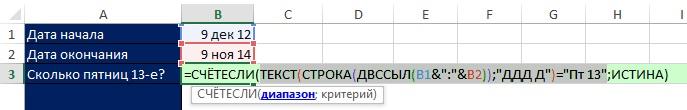 Рис. 10.37. Оператор массива не работает в аргументе диапазон функции СЧЁТЕСЛИ