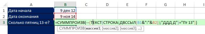 Рис. 10.40. СУММПРОИЗВ работает с операторами массивов