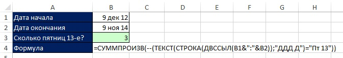 Рис. 10.41. Найдено три значения «пятница 13-е» между начальной и конечной датами