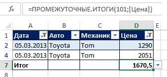 Рис. 11.3. Опция Таблица с соответствующими фильтрами