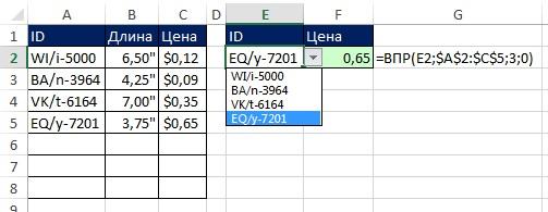 Рис. 13.10. Раскрывающийся список и функция ВПР