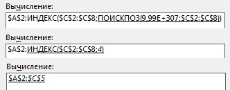 Рис. 13.16. Функция ИНДЕКС в контексте ссылки на диапазон