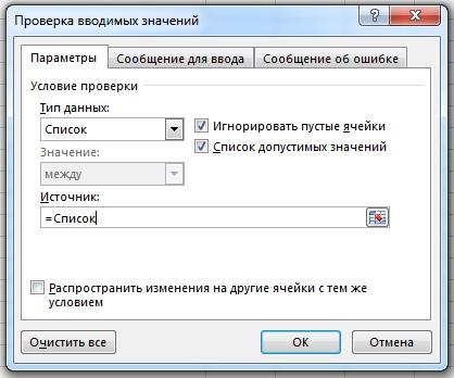 Рис. 13.23. Введите имя диапазона в окно Проверки вводимых значений