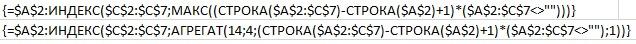 Рис. 13.27. Эти формулы определяет диапазон A2_C6