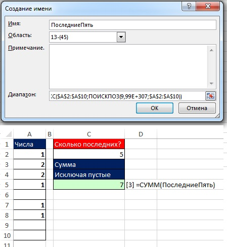 Рис. 13.45. Создайте имя, и подставьте его в формулу; это избавит вас от нажатия Ctrl+Shift+Enter