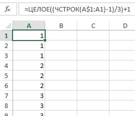 Рис. 8.15. Формула приращения чисел
