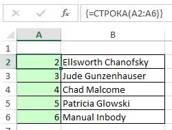 Рис. 8.4. …однако, она вернет неверный результат, если вставить строку выше таблицы