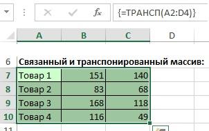 Рис. 9.2. Нажмите Ctrl+Shift+Enter и функция ТРАНСП создаст новый массив