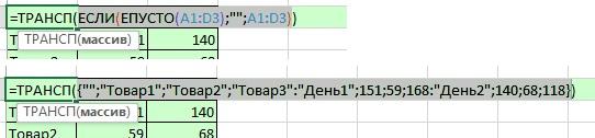 Рис. 9.6. Выделите элементы, относящиеся к функции ЕСЛИ (сверху) и нажмите F9 (снизу)