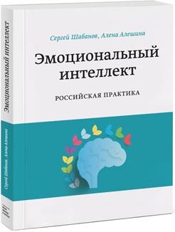 Сергей Шабанов. Эмоциональный интеллект. Российская практика. Обложка