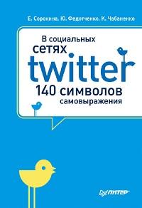 Федотченко. В социальных сетях. Обложка