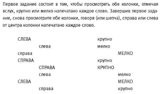 Рис. 1. Конфликт