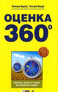 Уильям Бирли, Татьяна Козуб. Оценка 360°. Обложка