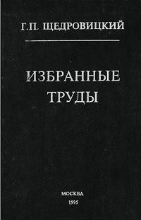Щедровицкий. Избранные труды. Обложка