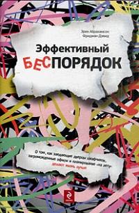 Эффективный Беспорядок Эрик Абрахамсон, Фридман Дэвид
