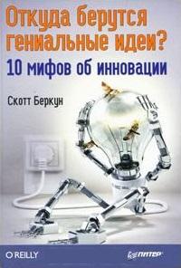 006. Мифы об инновациях