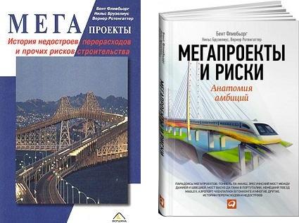 021. Мегапроекты