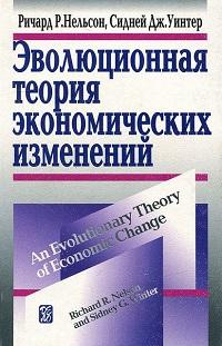 036. Эволюционная теория