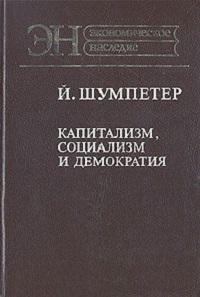 046. Капитализм, социализм и демократия