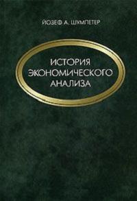 047. История экономического анализа