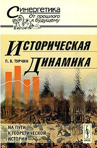 056. Историческая динамика