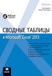 Джелен. Сводные таблицы в Microsoft Excel 2013. Обложка